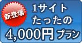 4000円制作プラン